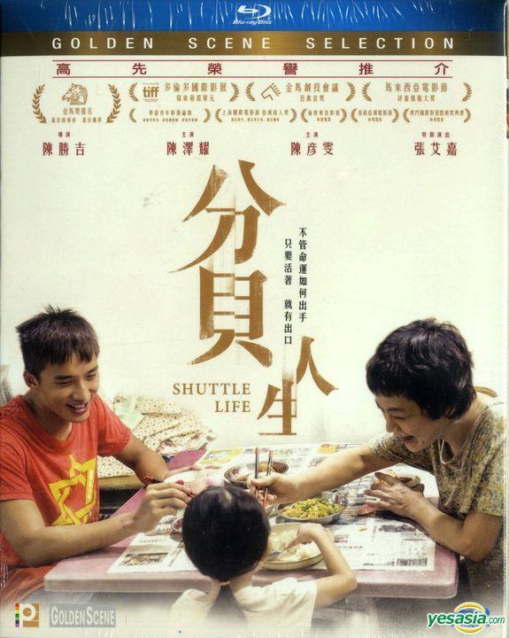 Shuttle Life (2017) (Blu-ray) (Hong Kong Version)   Life, Movies, Hong kong