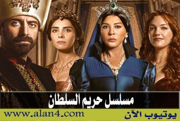 مسلسل حريم السلطان الجزء الرابع الحلقة 28 يوتيوب الان Youtube Video Alan Movie Posters