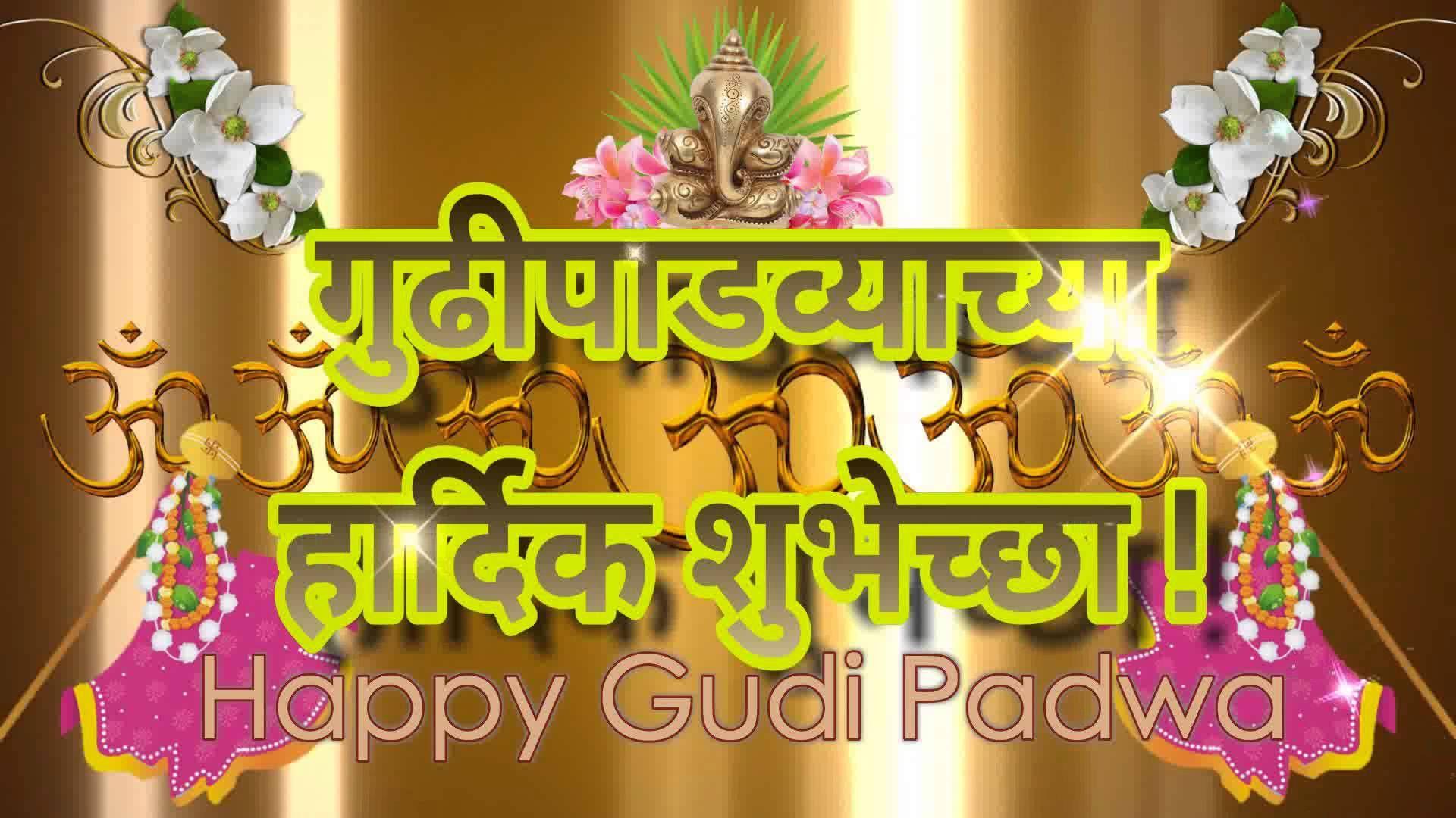 Happy Gudi Padwa Gudi Padwa Animation Gudi Padwa Greetings Gudi