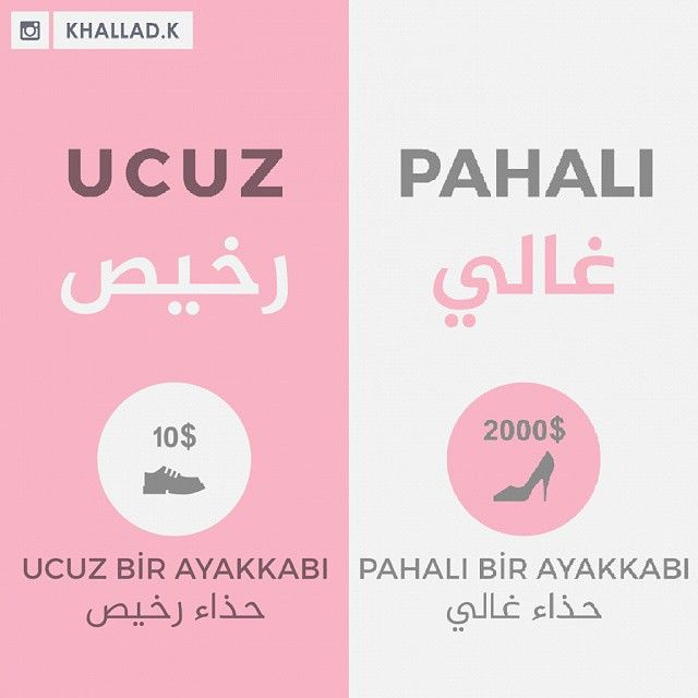 تعليم اللغة التركية On Instagram غالي Pahali باهالي ويضادها بالمعنى رخيص Ucuz اوجوز أمثلة حذاء غالي Pahali Bir Ayakkabi Dil Turkce Ozlu Sozler