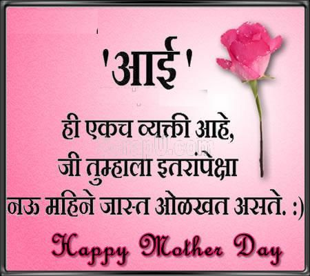 happy mothers day 2014 sms in marathi mothers day sms