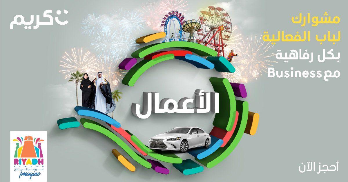 لو تعبت توصل شواطئ الموسم الأعذب Riyadhseason اكشخ بـ مشوار الموسم وبتوصل بكل راحة وفخامة مع فئات Business و Max ريتويت و منشن صاحبك الفخم ويم Letters