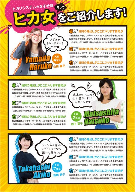 DANCHOUさんの提案 - アミューズメント企業の女性社員紹介のチラシ | クラウドソーシング「ランサーズ」