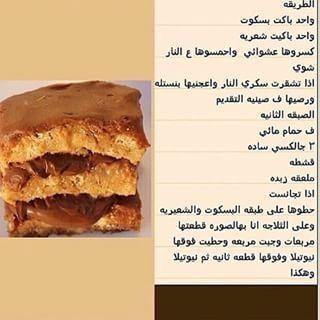 حلا الشعيرية Food Desserts Food And Drink