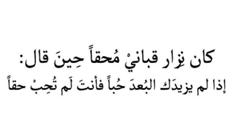 شعر شوق وحب لشاعر المرأة نزار قباني Arabic Calligraphy