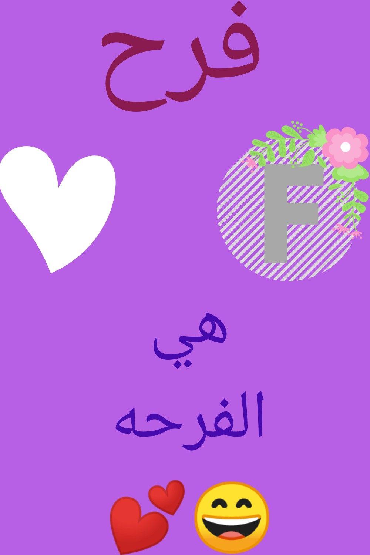 رمزيات اسم فرح منشن لفرح اللي بتعرفيها متابعتنا Poster Movie Posters Art