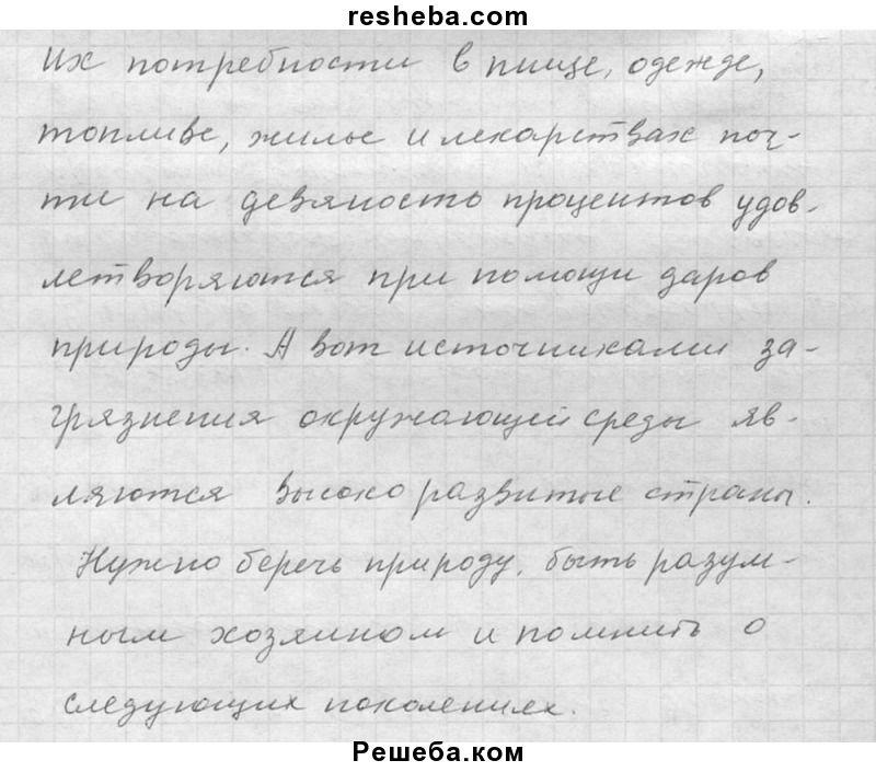Смотреть решебник по русскому языку для 6 класса баранин ладыженская списывай ру гдз