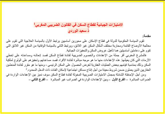 الامتيازات الجبائية لقطاع السكن في القانون الضريبي المغربي Education Word Search Puzzle Words