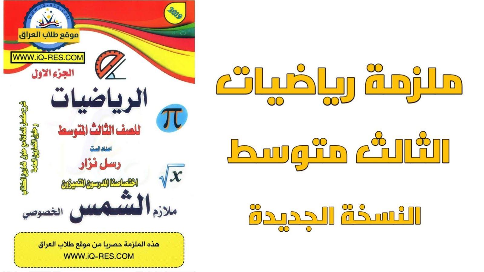 ملزمة رياضيات للصف الثالث متوسط ملزمة كتاب الرياضيات للصف الثالث متوسط احدث نسخة موجودة من ملزمة كتاب الرياضيات للصف ا Calligraphy Arabic Calligraphy