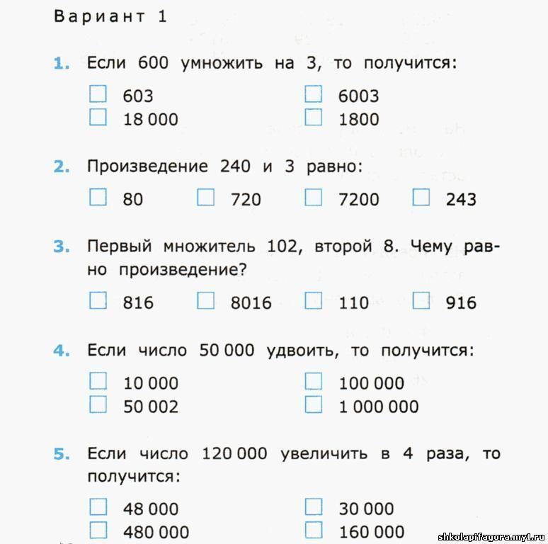Задача по математике4 класс с ответами планета знаний