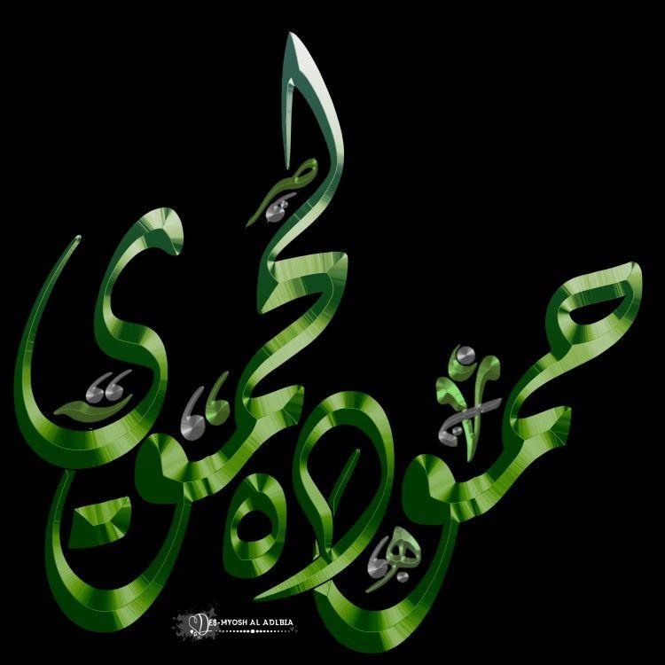 اسم حموده لحموي شفاف تصميمي Arabic Calligraphy Art Calligraphy