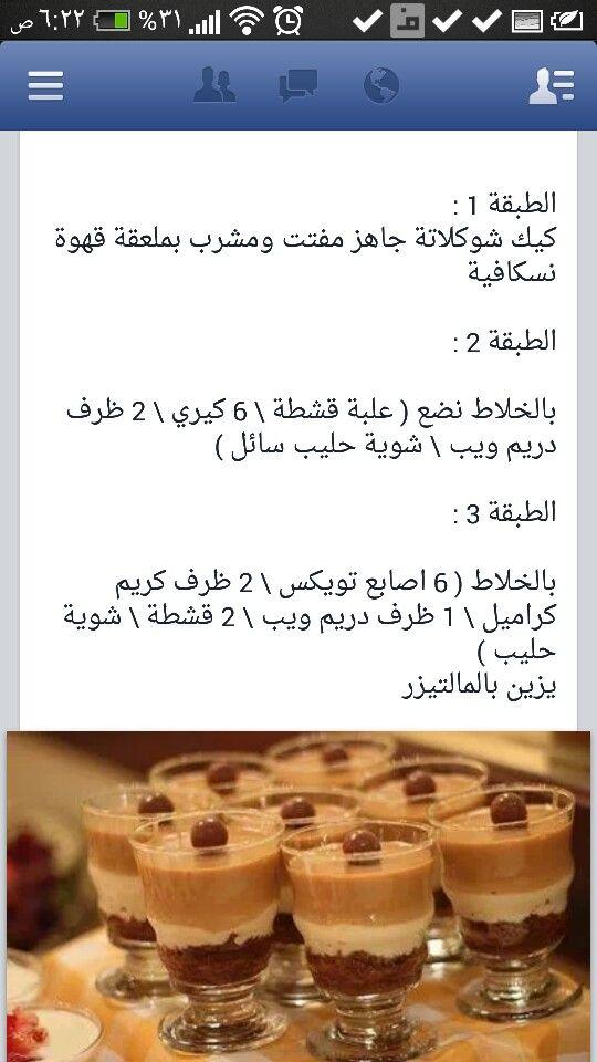حلا بارد Arabic Food Food Food Recipies