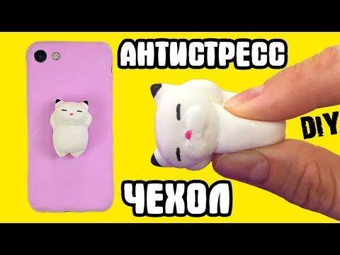 Чехол антистресс своими руками | DIY ЧЕХОЛ SQUISHY CAT ...