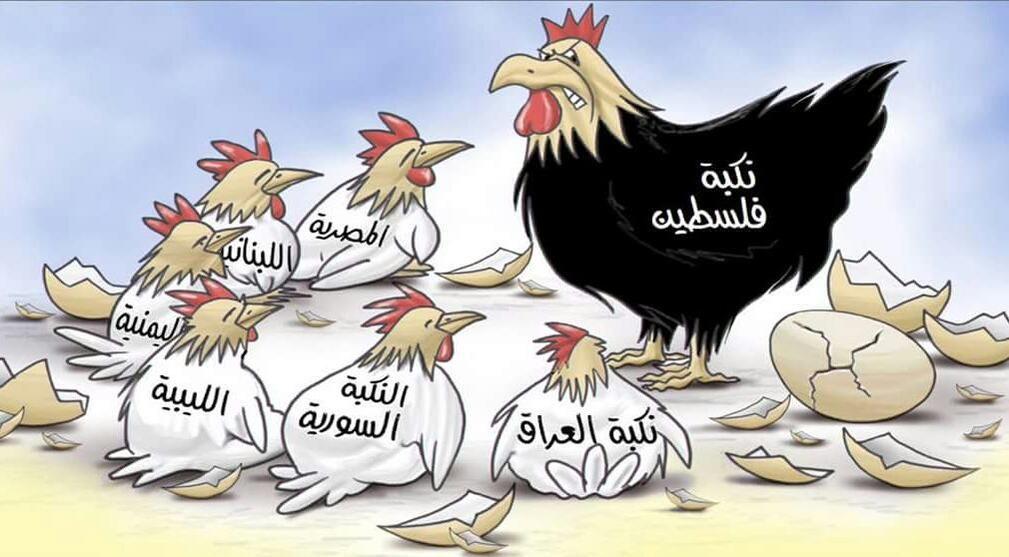 حين سكتنا عن نكبة فلسطين توالت النكبات في الاتحاد قوة يا عرب لأن عدوكم سيجهز عليكم واحد بواحد