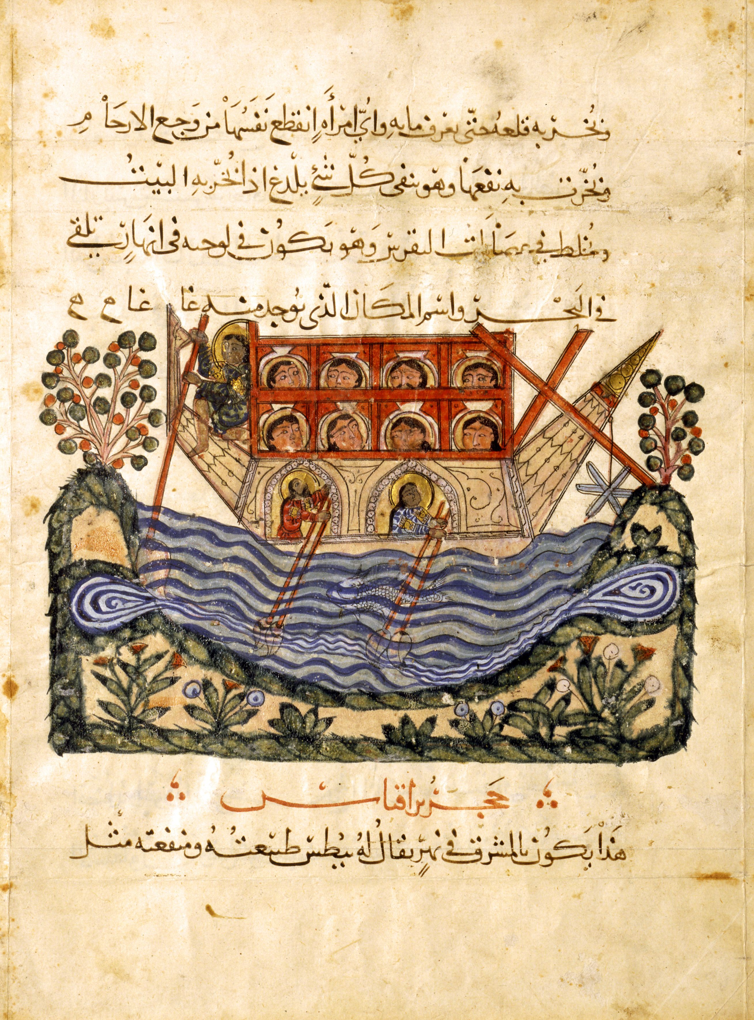"Miniature from a copy of Kitab al-hashaish, a translation of Dioscorides's De Materia Medica.  ""A Ferry Crossing the Gagos River""  Iraq, Baghdad"