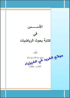 كتب في بحوث العمليات pdf
