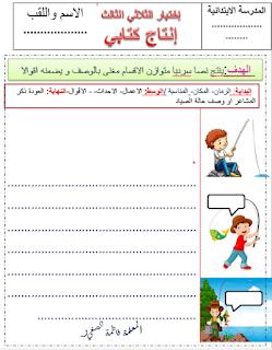 ملفات رقمية انتاج كتابي عن الصيد مشاهذ و عبارات و انتاج كتابي Arabic Lessons Education Blog Posts