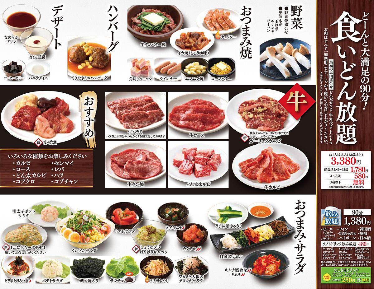 焼肉屋くいどん 厳選した国産牛 食べ放題 メニュー紹介 焼肉 メニュー 食べ物のアイデア 焼肉屋