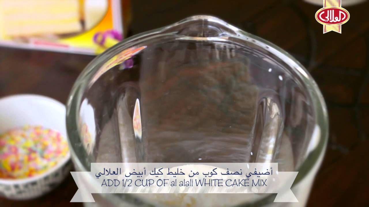 Unforgettable Cake Batter Milkshake ميلك شيك بخليط الكيك لا مثيل له Stemless Wine Glass White Cake Mixes Cake Mix