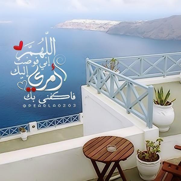 Doua دعاء اللهم إني فوضت أمري إليك فاكفني بك Islam Quran Quotes Home Decor Decals