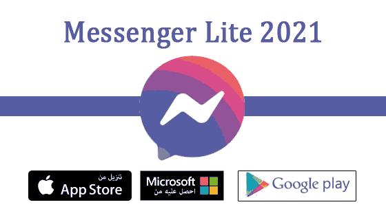 تحميل Messenger Lite 2021 تنزيل ماسنجر لايت النسخة الخفيفة للكمبيوتر وايفون واندرويد Messenger Logo Tech Company Logos Company Logo