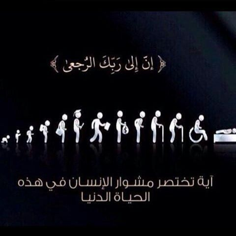 حقيقة نصيحة حكمة صورة كلمات آية قرآن اخلاق انسان الحياة الموت الرزق كيك سناب مصر Cool Words Quran Quotes Love Ramadan Quotes
