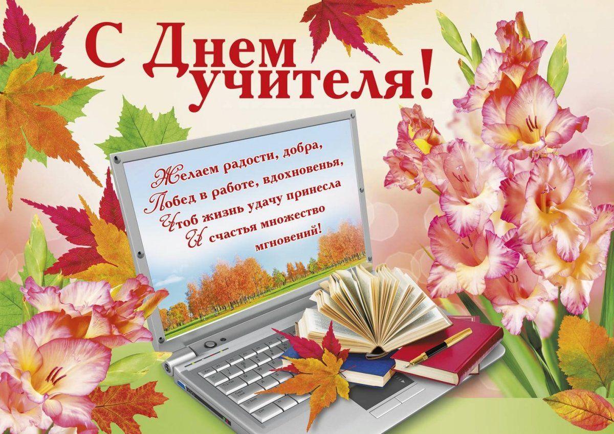 S Dnem Uchitelya Kartinki 43 Foto Yumor Kartinki I Zabavnye Foto Den Uchitelya Otkrytki Uchitel