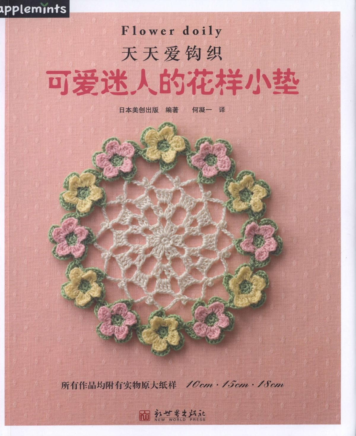 ISSUU - Crochet flower doily by vlinderieke..FREE BOOK WITH CROCHET DIAGRAMS!!