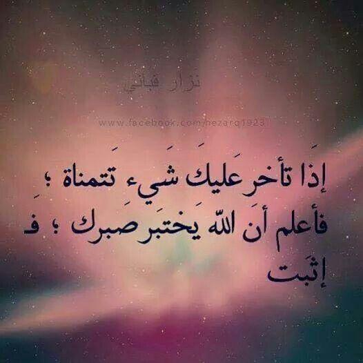 صبر جميل والله المستعان Words Quotes Quran Verses Quotes