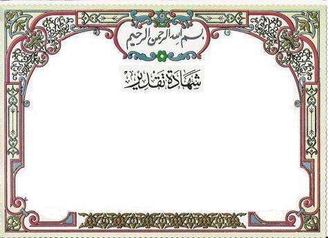 شهادة تقديرية Certificate Design Template Frame Border Design Certificate Design