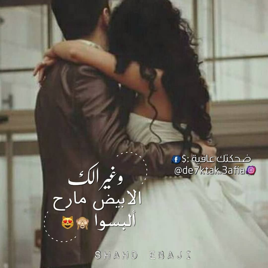 Pin By Malak On حــــب Love Quotes For Him Quotes For Him Cute Couples