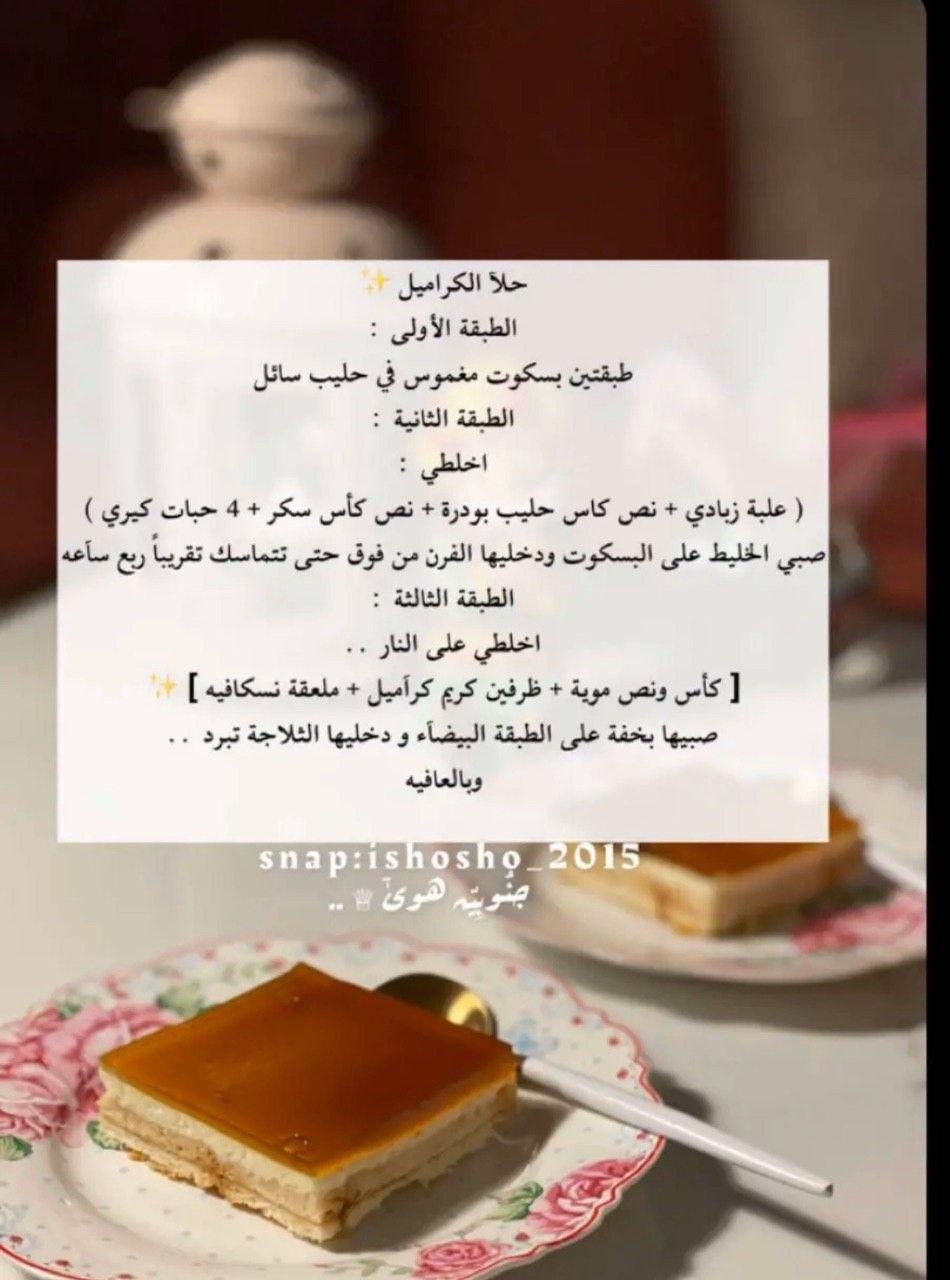 حلى الزبادي In 2020 Dessert Recipes Recipes Desserts