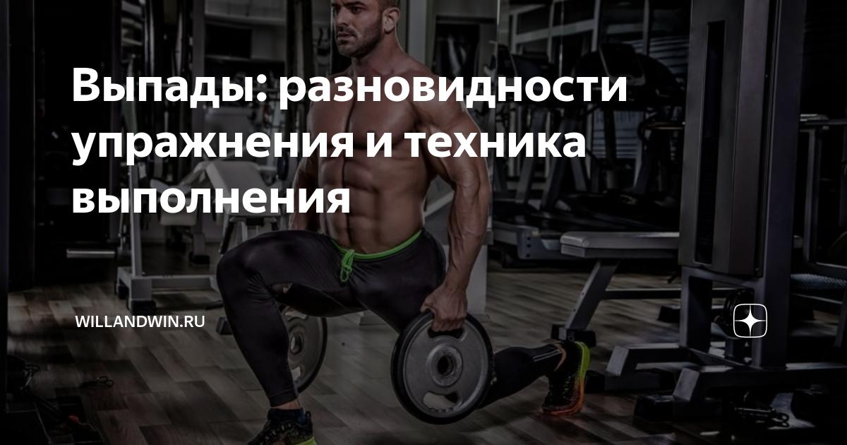 Какие мышцы задействуют выпады? При выполнении выпадов задействуется большое количество мышц, нижней части тела. По степени воздействие на ягодичную область превосходит даже ПРИСЕДАНИЯ СО ШТАНГОЙ. Основных мышц можно выделить несколько: Квадрицепс. Данная мышечная группа участвует в разгибании бедра. Что в принципе мы и будем делать в этом упражнении. В каждом варианте будут задействованы