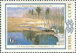 Znaczek: Early Spring Byalynitsky-Birulya, 1912 (ZSRR) (Byelorussian Paintings.) Mi:SU 5315,Yt:SU 5036