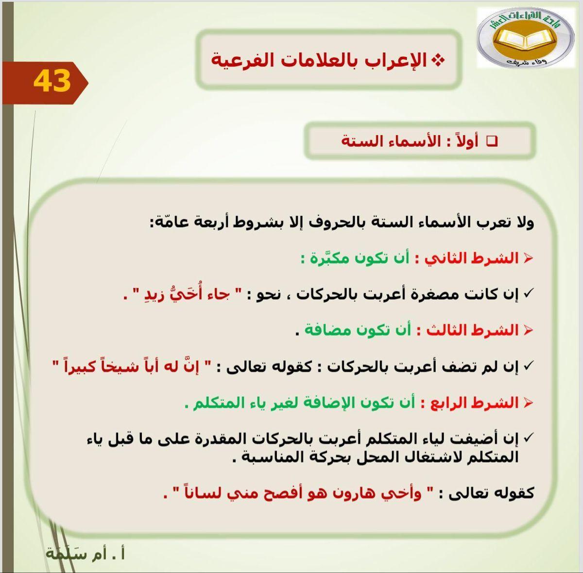 Pin By Soso On علامات الإعراب Language Arabic Language Airline