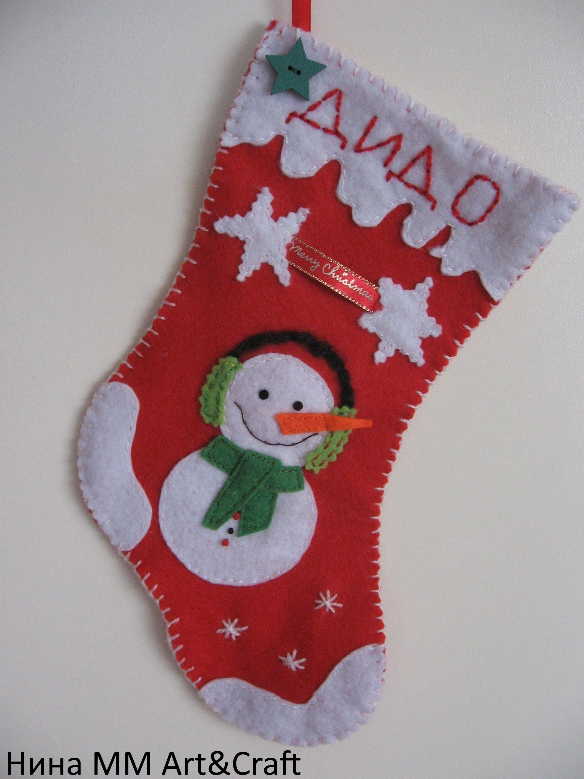 Personalized felt christmas stocking, by me