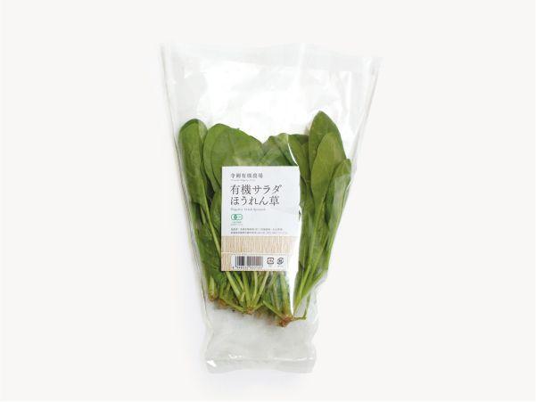 寺岡有機農場 有機 野菜 パッケージデザイン