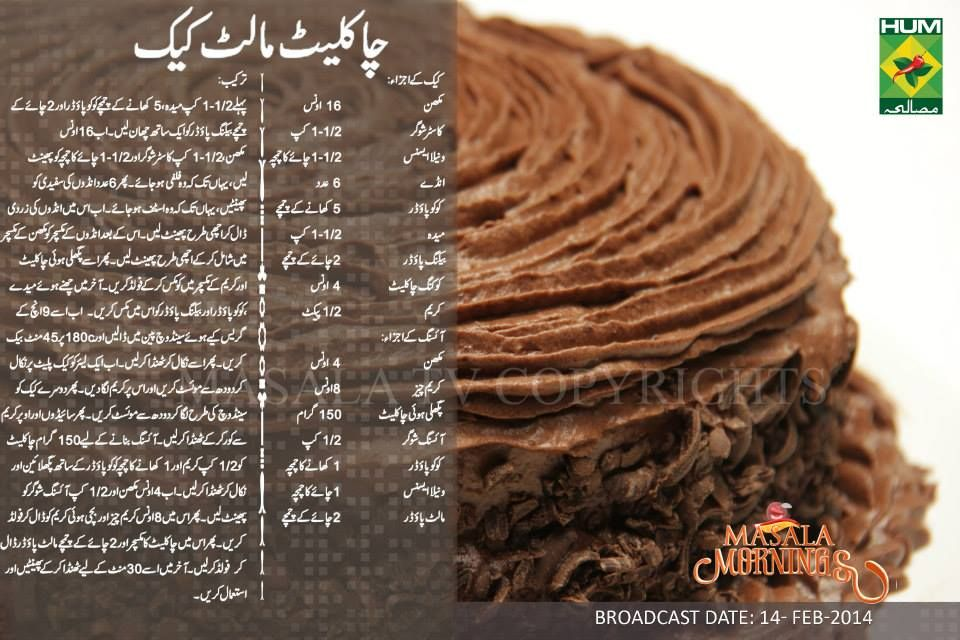 Chocolate Malt Cake By Shireen Anwer