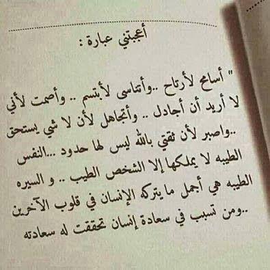 التسامح Words Quotes Inspirational Quotes Words