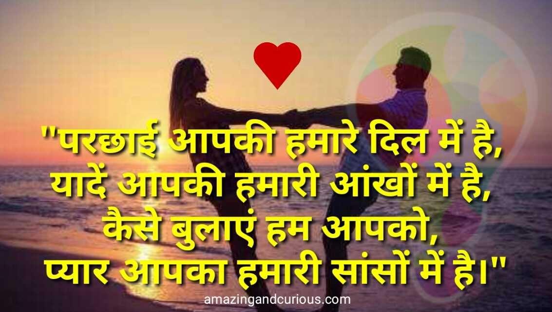 hindi shayari latest love