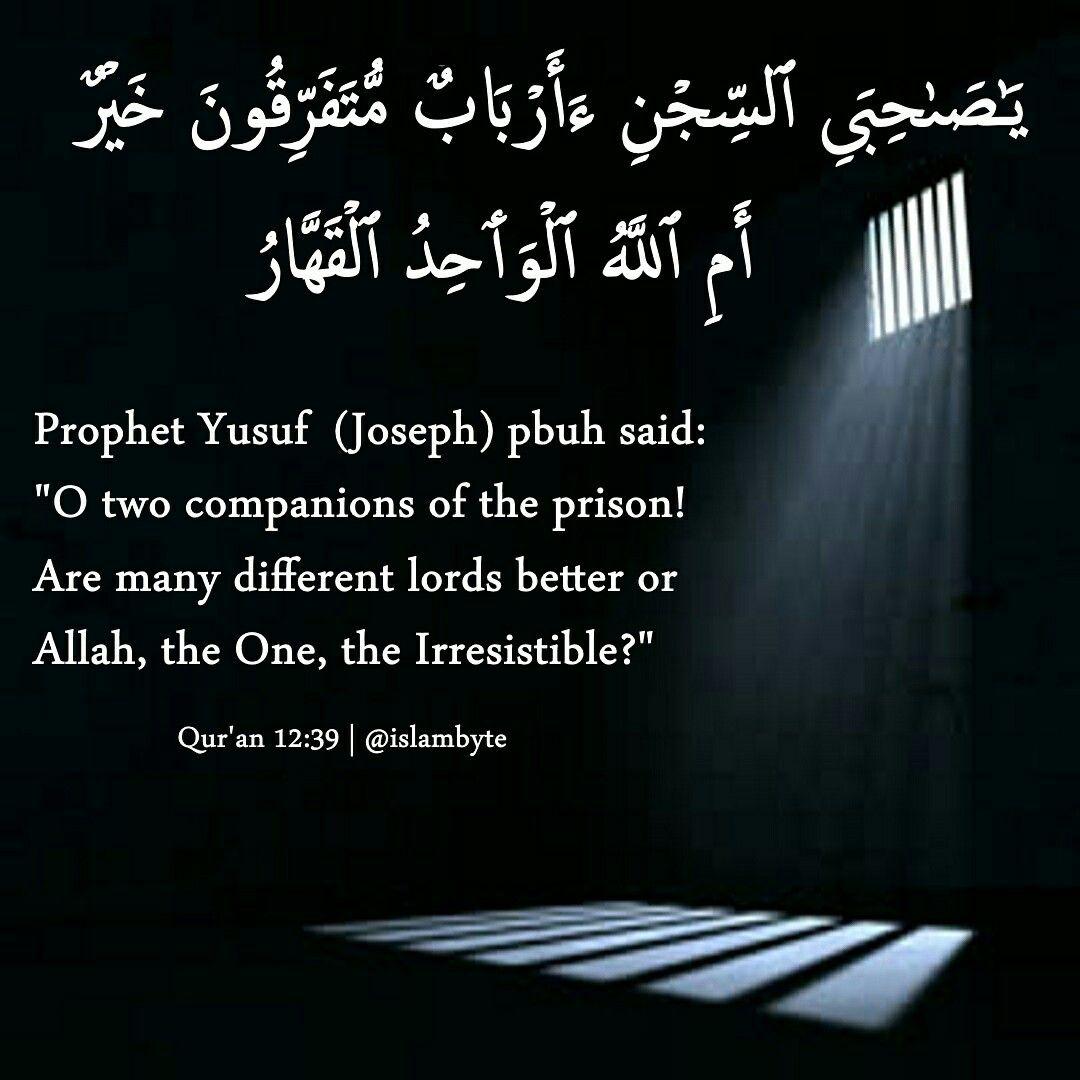 الله الواحد القهار ٣٩ يوسف Quran Quotes Real Love Allah