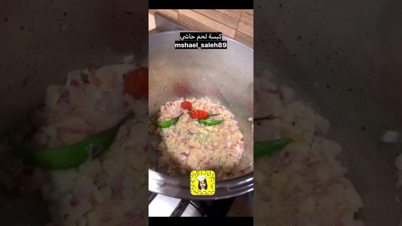 كبسة بلحم الحاشي سهلة ولذييذة Youtube Food Grains Rice