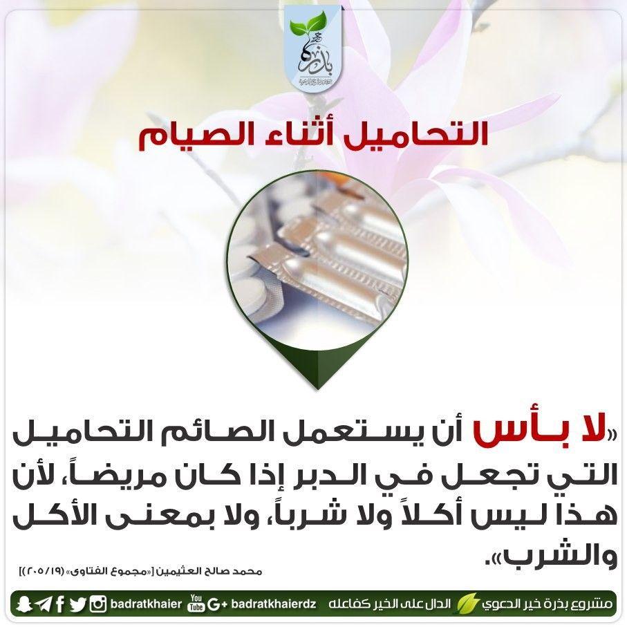 دعاء عند الإفطار لا ي ر د Quotes Arabic Calligraphy Islam