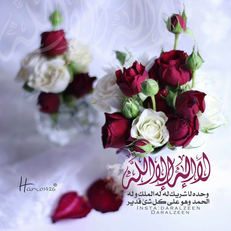 لا اله الا الله Rose Islamic Dua Islam