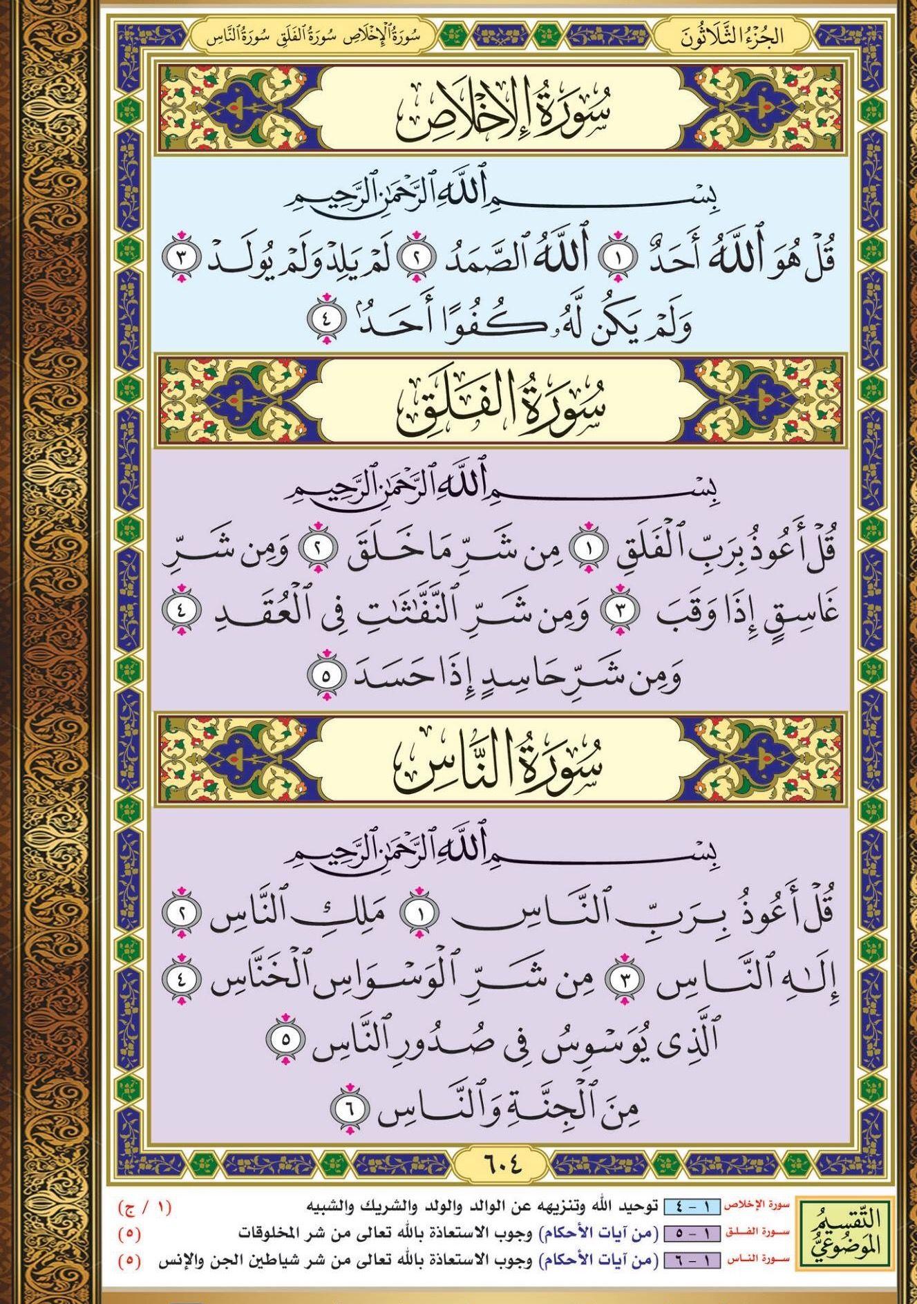 الإخلاص الفلق الناس مصحف التقسيم الموضوعي Islamic Messages Quran Verses Quran