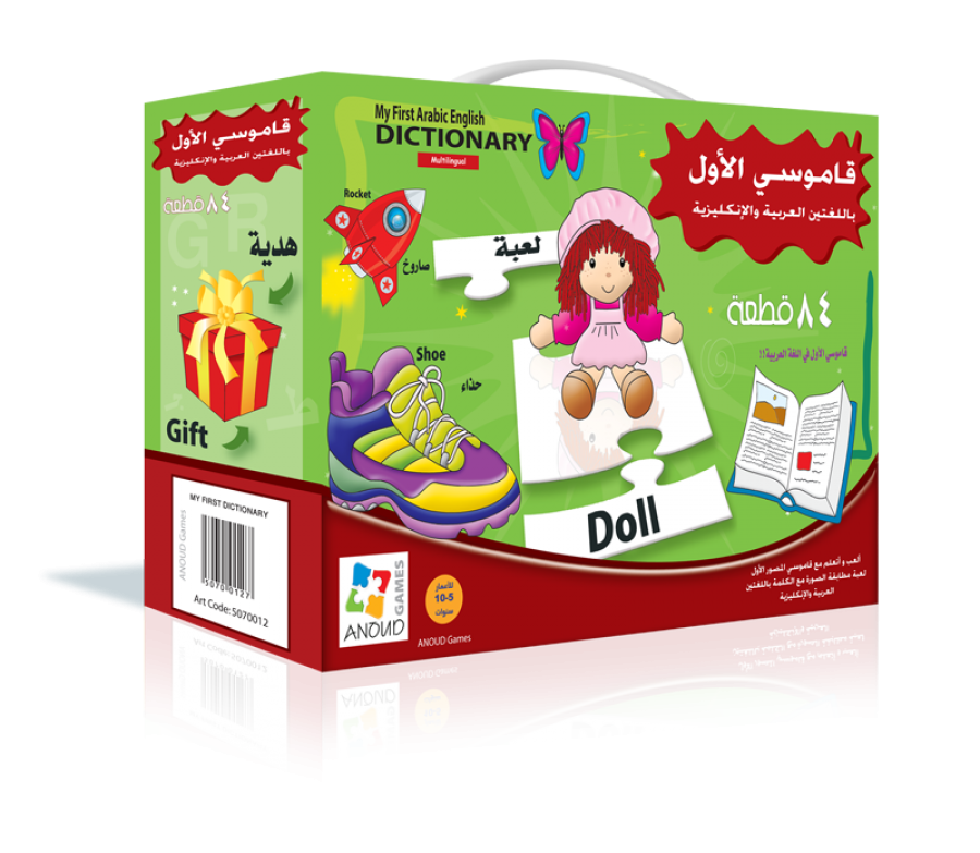 MY FIRST DICTIONARY A game through which children learn