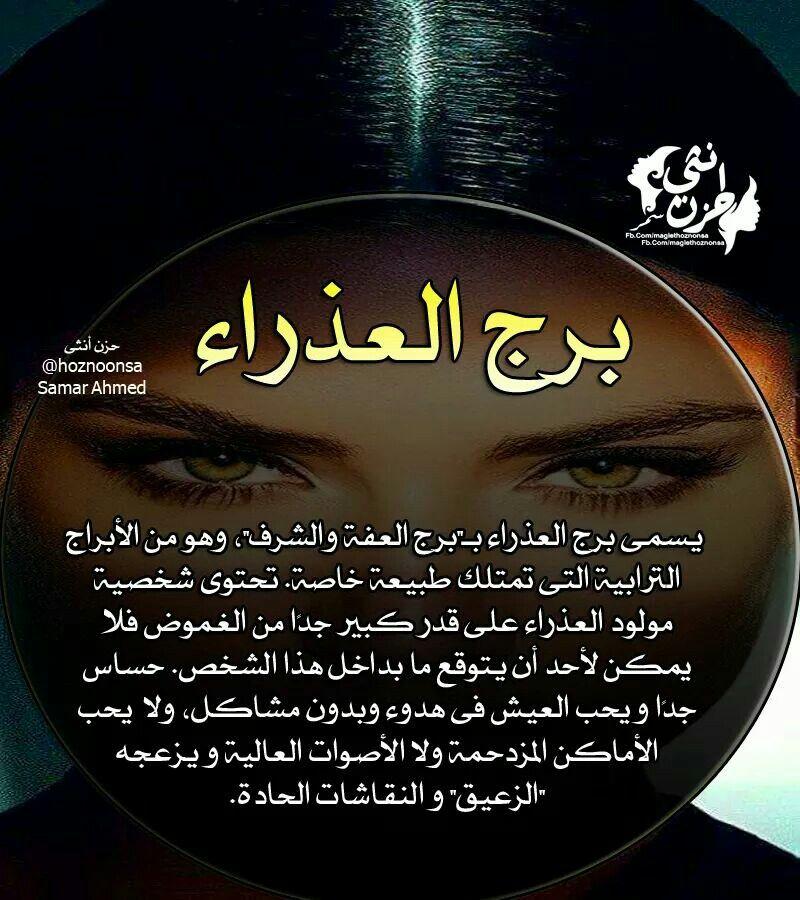 العذراء Cool Words Touching Words Arabic Words