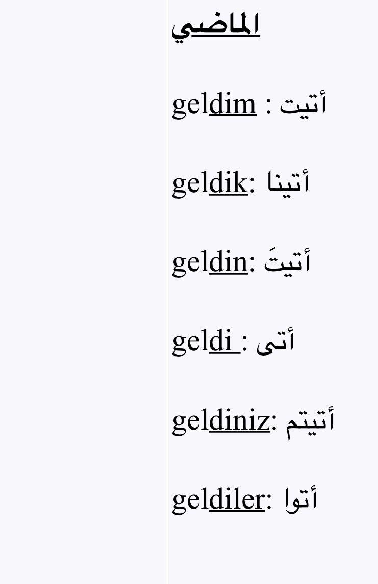 Pin By Fatiamh Saad Al Waeli On اللغه التركيه Learn Turkish Language Turkish Language Learn Turkish