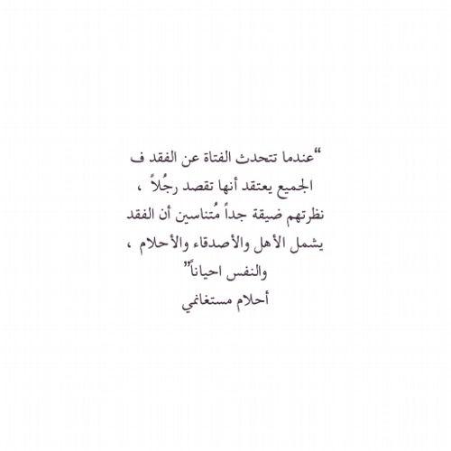 بس الناس عقولهم مريضة و بس بدهم اشي عشان يحكى عن البنت خاصة اذا كانت حلوة و مش سائلة عن حدا
