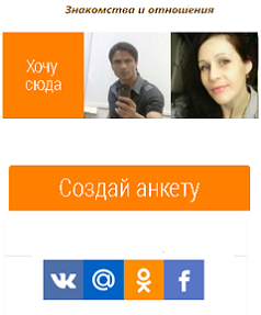 Россия сайт знакомств для любви одноклассники знакомства дружба любовь
